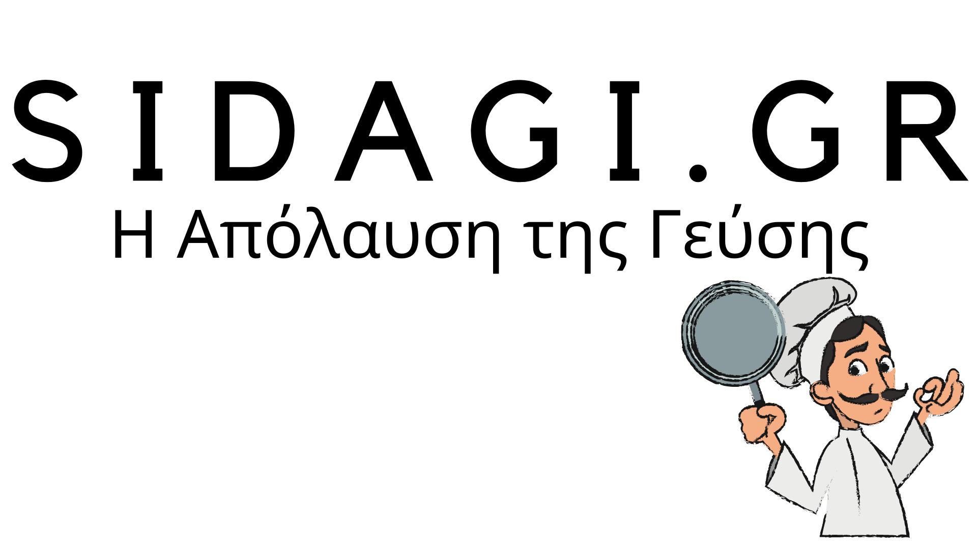 SIDAGI.GR