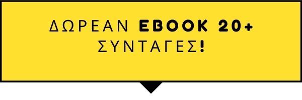 ΔΩΡΕΑΝ EBOOK